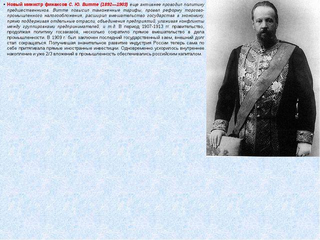 Новый министр финансов С. Ю. Витте (1892—1903) еще активнее проводил политику...