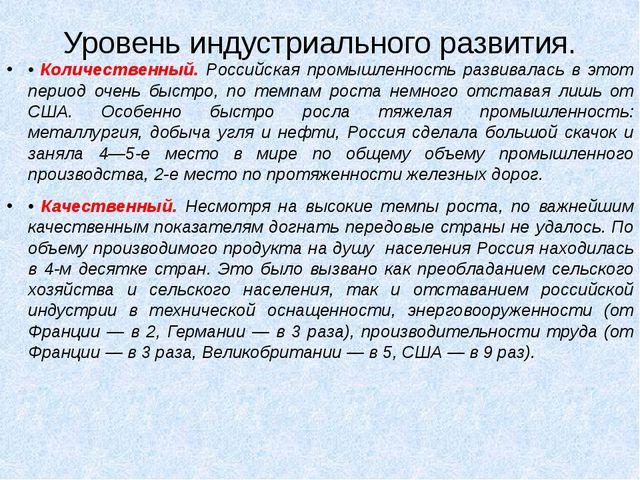 Уровень индустриального развития. • Количественный. Российская промышленность...