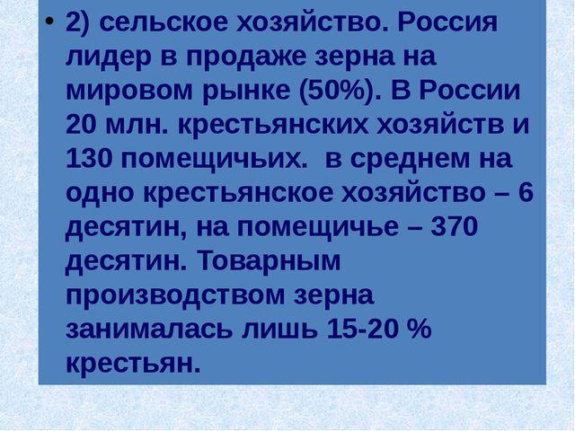 2) сельское хозяйство. Россия лидер в продаже зерна на мировом рынке (50%)....