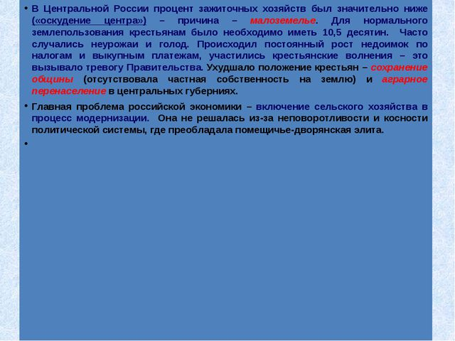 В Центральной России процент зажиточных хозяйств был значительно ниже («оску...