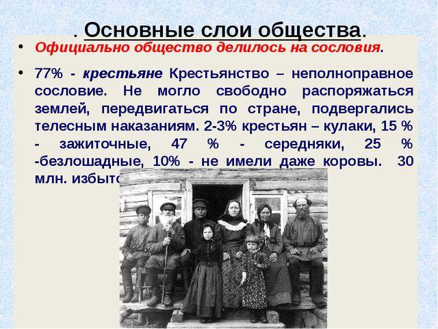 Официально общество делилось на сословия. 77% - крестьяне Крестьянство – неп...