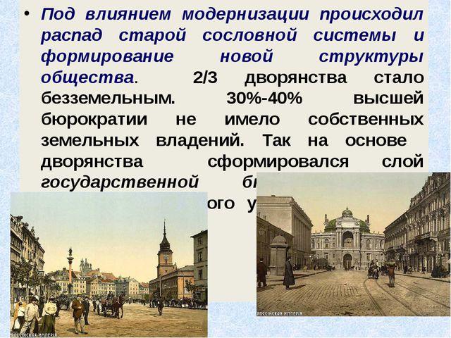 Под влиянием модернизации происходил распад старой сословной системы и форми...