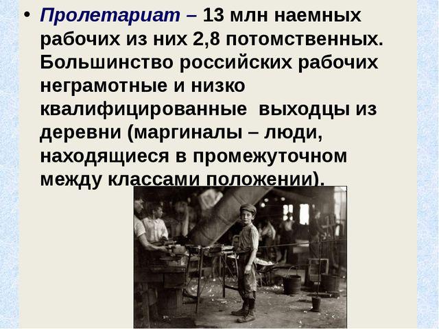 Пролетариат – 13 млн наемных рабочих из них 2,8 потомственных. Большинство р...
