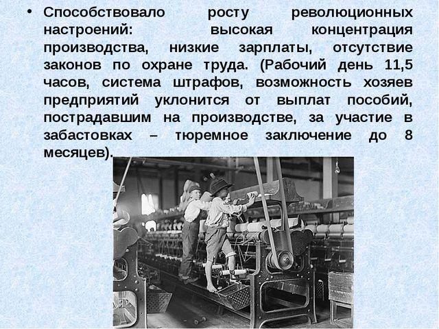 Способствовало росту революционных настроений: высокая концентрация производ...