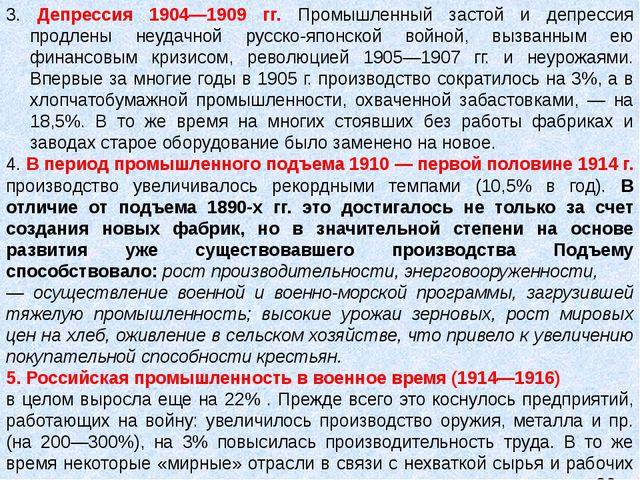 3. Депрессия 1904—1909 гг. Промышленный застой и депрессия продлены неудачной...