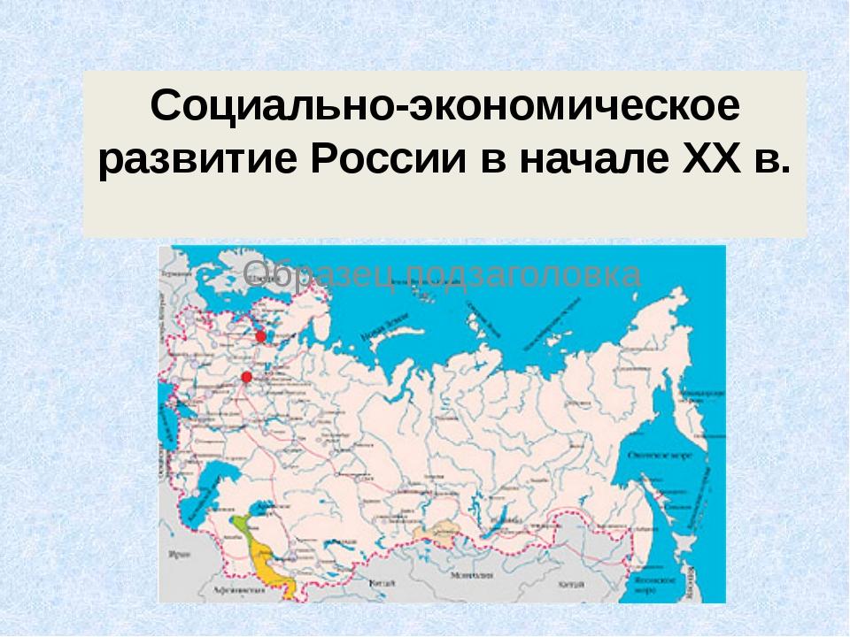 Социально-экономическое развитие России в начале XX в.
