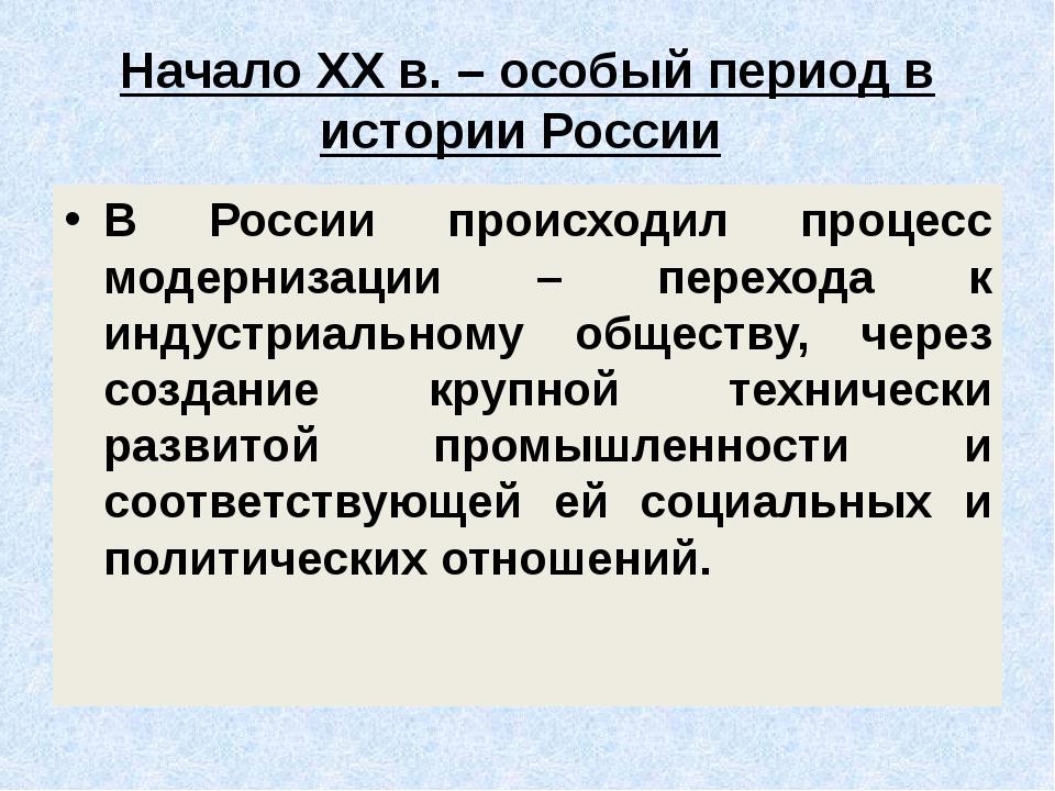 Начало XX в. – особый период в истории России В России происходил процесс мод...