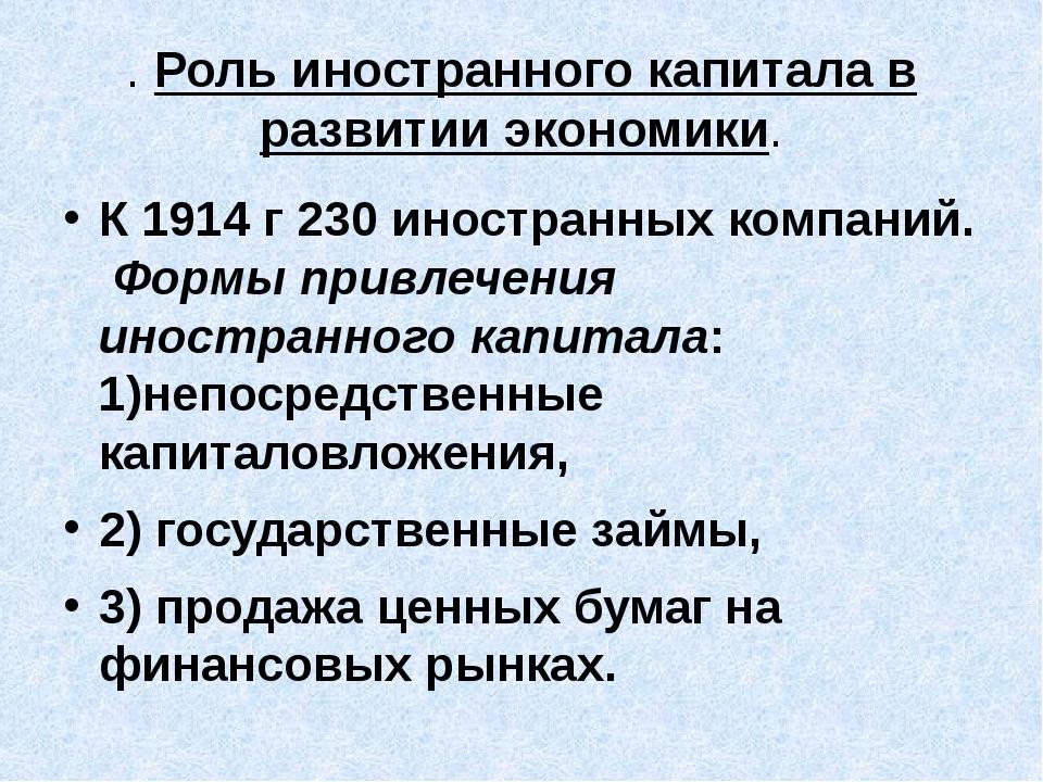 . Роль иностранного капитала в развитии экономики. К 1914 г 230 иностранных к...