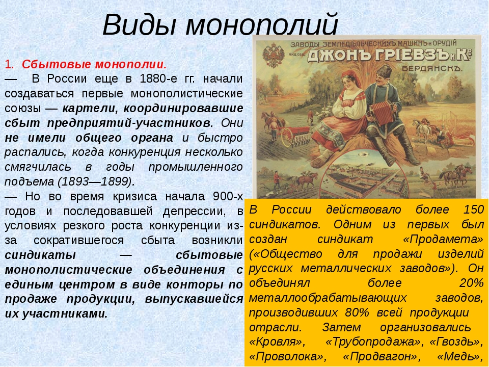 Виды монополий 1. Сбытовые монополии. — В России еще в 1880-е гг. начали созд...