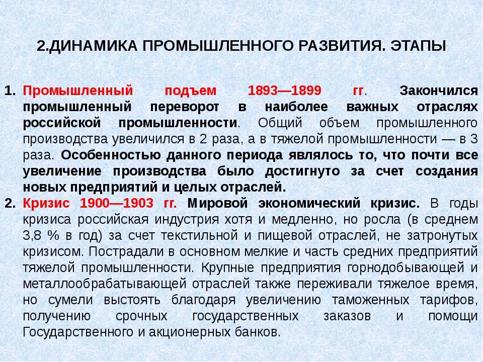 2.ДИНАМИКА ПРОМЫШЛЕННОГО РАЗВИТИЯ. ЭТАПЫ Промышленный подъем 1893—1899 гг. За...