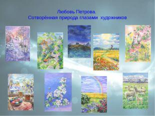 Любовь Петрова. Сотворённая природа глазами художников