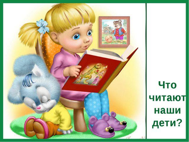 Что читают наши дети? http://www.creators-of-worlds.ru/_bd/1/155.gif