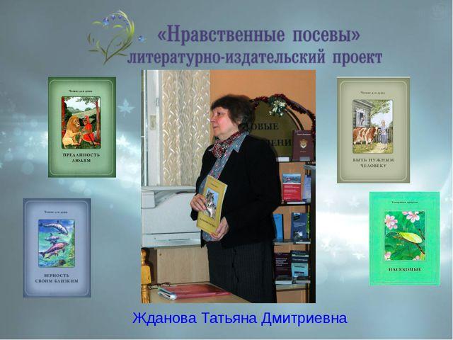 Жданова Татьяна Дмитриевна