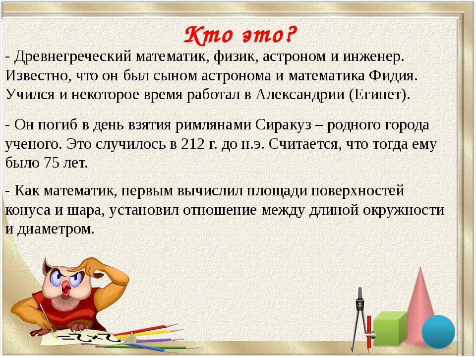 Кто это? - Древнегреческий математик, физик, астроном и инженер. Известно, чт...