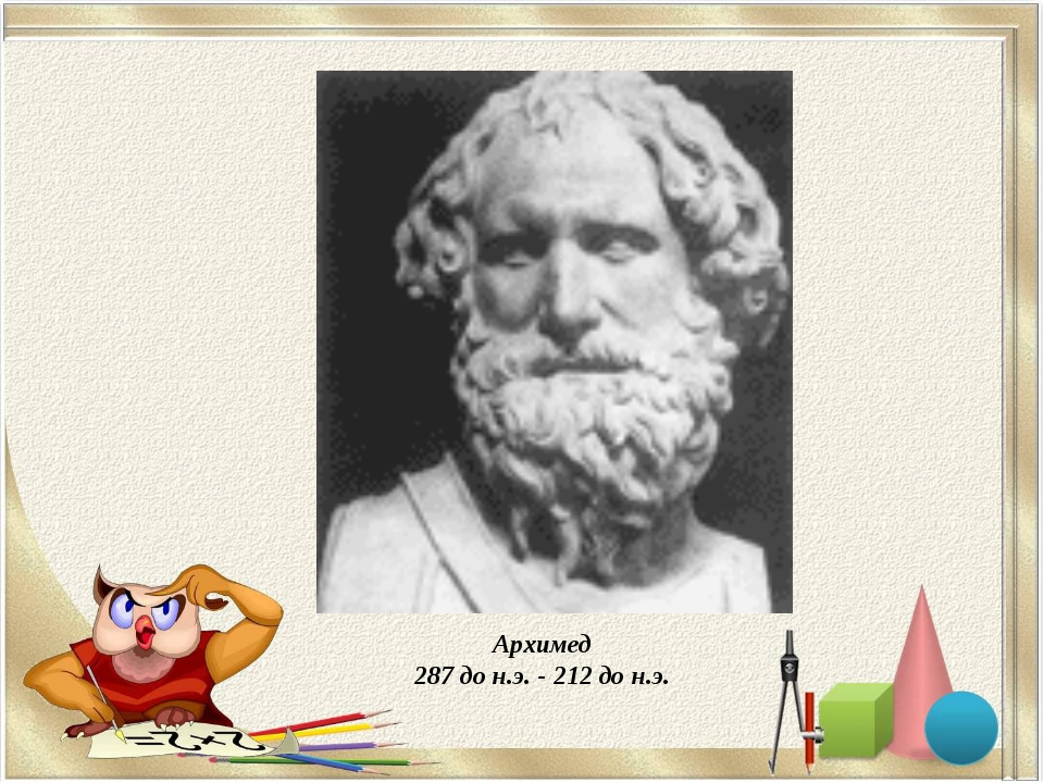 Архимед 287 до н.э. - 212 до н.э.