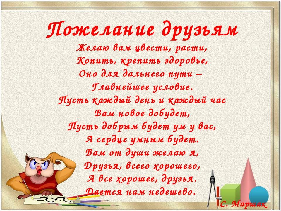 Пожелание друзьям Желаю вам цвести, расти, Копить, крепить здоровье, Оно для...