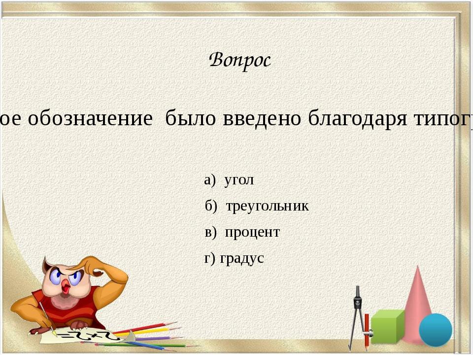 Вопрос Какое математическое обозначение было введено благодаря типографской...