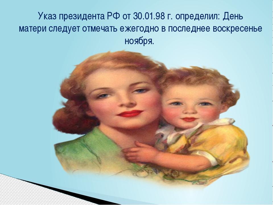 УказпрезидентаРФот30.01.98г.определил: День материследует отмечать еже...