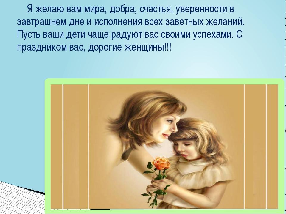 Я желаю ваммира, добра, счастья, уверенности в завтрашнем дне и исполнения...