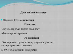 Дерсликнен чалышув 68 саифе 132 –мешгъулиет Пекитюв -Джумлелер къач тюрлю ол
