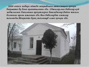 2000 сенеси январь айында мектебимиз аттестация кечкен вакъытта бу бина къап