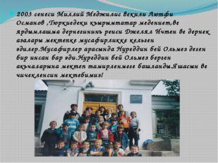 2003 сенеси Миллий Меджилис векили Лютфи Османов ,Тюркиедеки къырымтатар мед