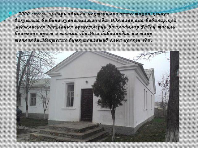 2000 сенеси январь айында мектебимиз аттестация кечкен вакъытта бу бина къап...