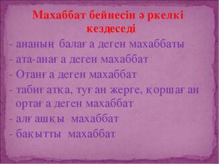 Махаббат бейнесін әркелкі кездеседі - ананың балаға деген махаббаты - ата-ана