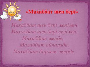 «Махаббат шеңбері» Махаббат шеңбері менімен. Махаббат шеңбері сенімен. Махаб