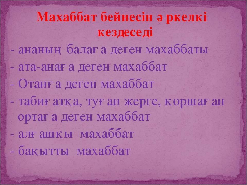 Махаббат бейнесін әркелкі кездеседі - ананың балаға деген махаббаты - ата-ана...