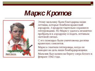 Маркс Кротов Этому мальчику были благодарны наши летчики, которые бомбили вра