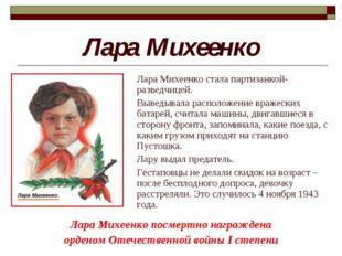 Лара Михеенко Лара Михеенко посмертно награждена орденом Отечественной войны
