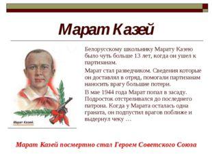 Марат Казей Марат Казей посмертно стал Героем Советского Союза Белорусскому ш