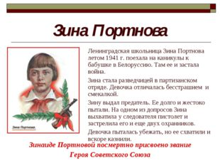 Зина Портнова Зинаиде Портновой посмертно присвоено звание Героя Советского С
