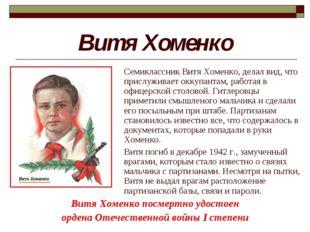 Витя Хоменко Витя Хоменко посмертно удостоен ордена Отечественной войны I сте