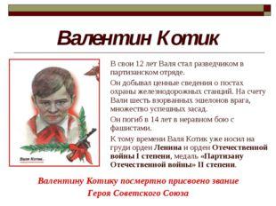 Валентин Котик Валентину Котику посмертно присвоено звание Героя Советского С