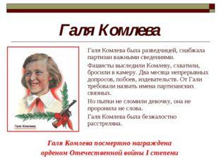 Галя Комлева Галя Комлева посмертно награждена орденом Отечественной войны I