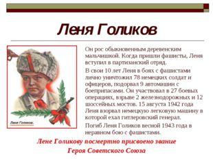 Леня Голиков Лене Голикову посмертно присвоено звание Героя Советского Союза