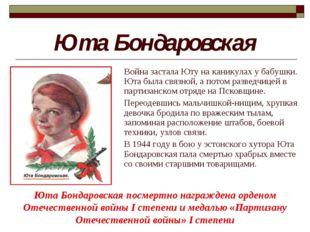 Юта Бондаровская Юта Бондаровская посмертно награждена орденом Отечественной