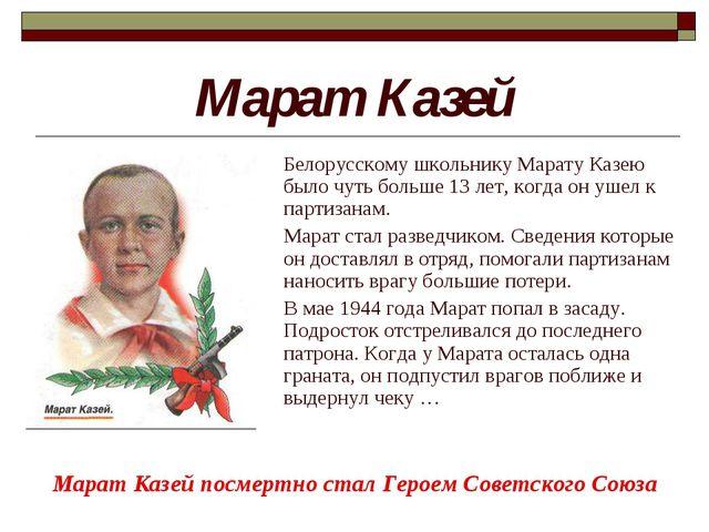 Марат Казей Марат Казей посмертно стал Героем Советского Союза Белорусскому ш...