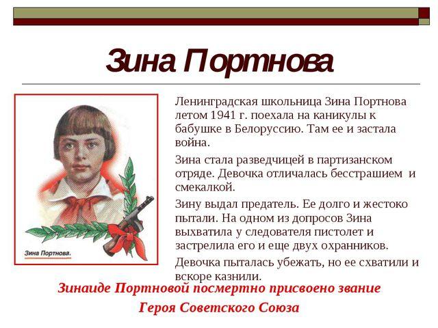 Зина Портнова Зинаиде Портновой посмертно присвоено звание Героя Советского С...