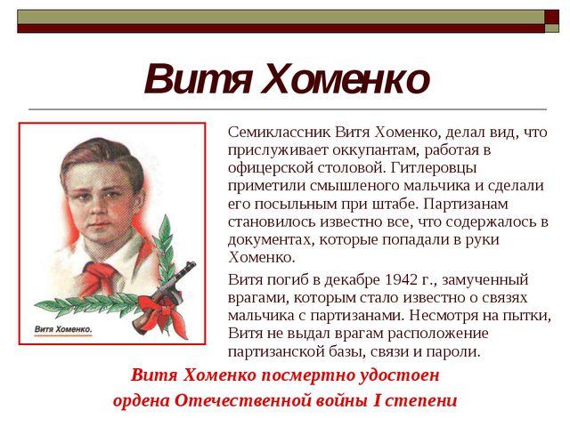 Витя Хоменко Витя Хоменко посмертно удостоен ордена Отечественной войны I сте...
