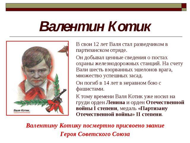 Валентин Котик Валентину Котику посмертно присвоено звание Героя Советского С...