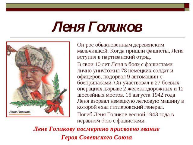 Леня Голиков Лене Голикову посмертно присвоено звание Героя Советского Союза...