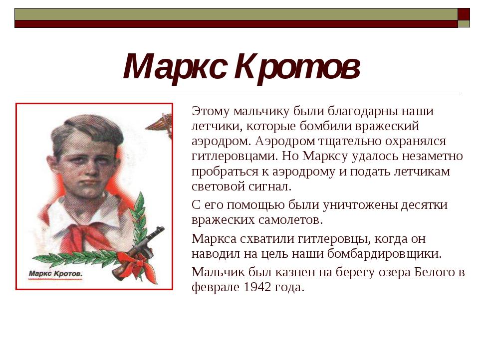 Маркс Кротов Этому мальчику были благодарны наши летчики, которые бомбили вра...