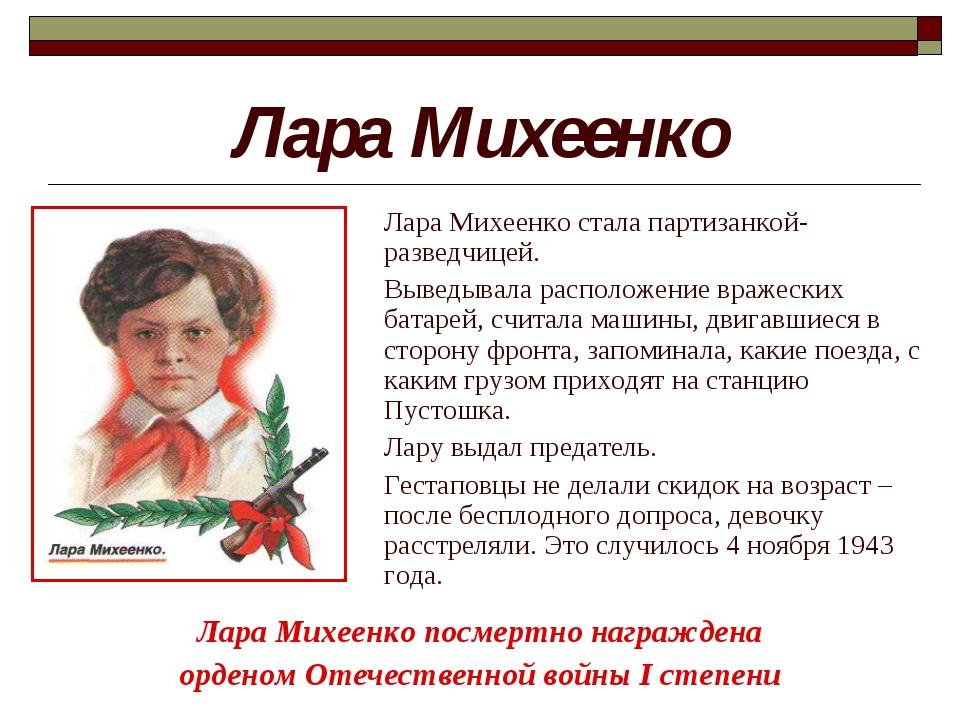 Лара Михеенко Лара Михеенко посмертно награждена орденом Отечественной войны...