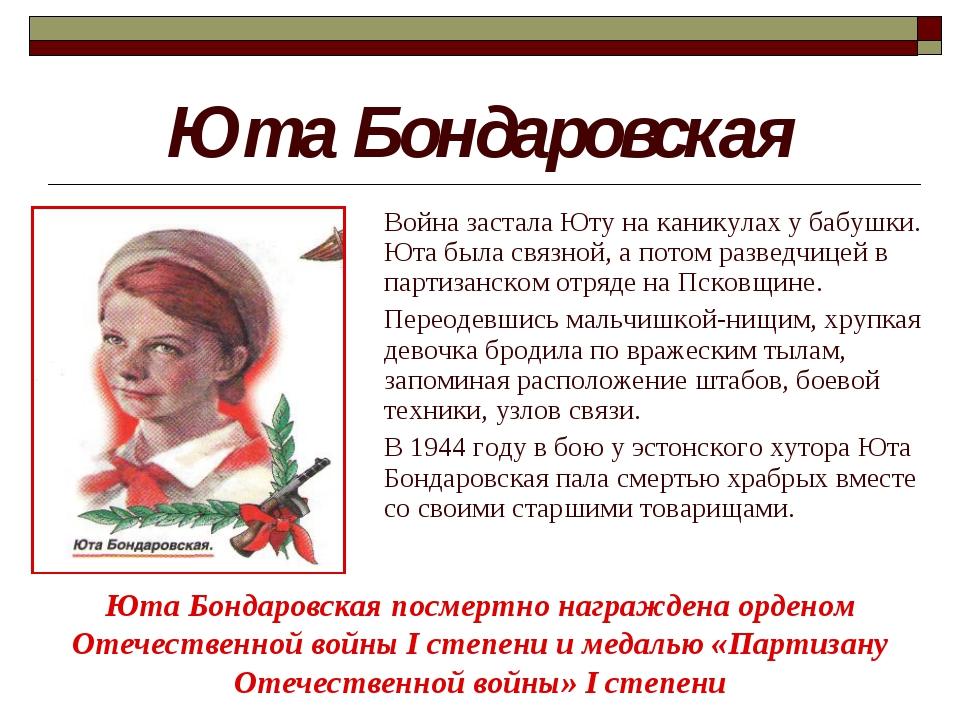 Юта Бондаровская Юта Бондаровская посмертно награждена орденом Отечественной...
