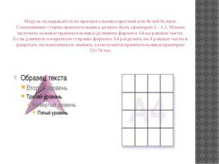 Модуль складывается из прямоугольника цветной или белой бумаги. Соотношение с