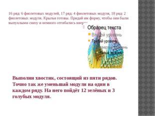 16 ряд: 6 фиолетовых модулей, 17 ряд: 4 фиолетовых модуля, 18 ряд: 2 фиолетов