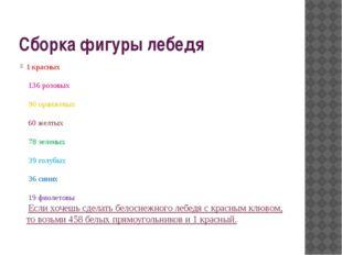 Сборка фигуры лебедя 1 красных 136 розовых 90 оранжевых 60 желтых 78 зеленых